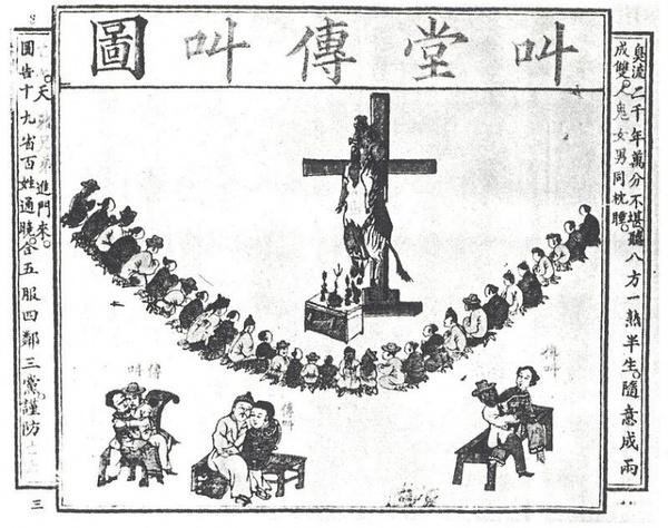 """""""La propagation du grouinement [la religion] dans le temple du grouinement [l'église]"""" montre la figure de Jésus sur la Croix à nouveau sous les traits d'un porc, autour duquel des croyants sont réunis en trayon de prier, tandis que se tiennent derrière eux trois couples à côté desquels les caractères """"chuanjiao"""" 傳叫 (propagation du grouinement) sont inscrits."""
