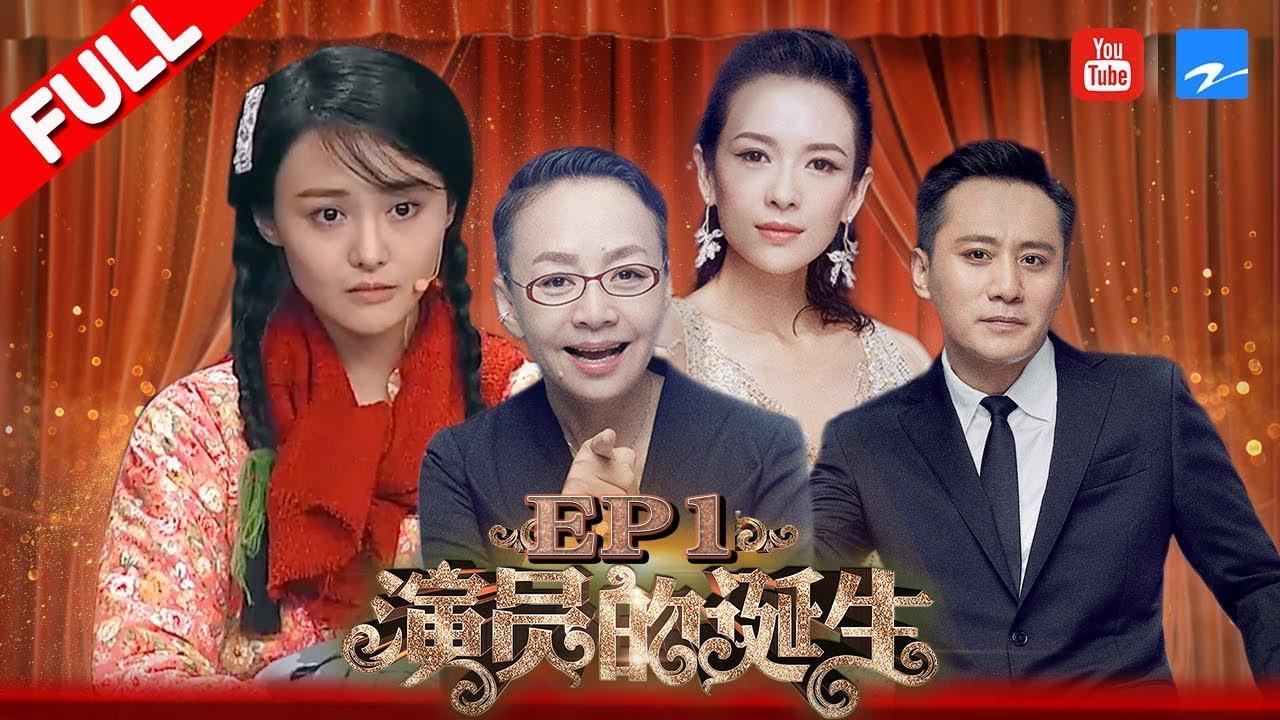 """L'émission de télé-réalité chinoise """"Naissance d'un acteur"""". (Source : The Culture Trip)"""