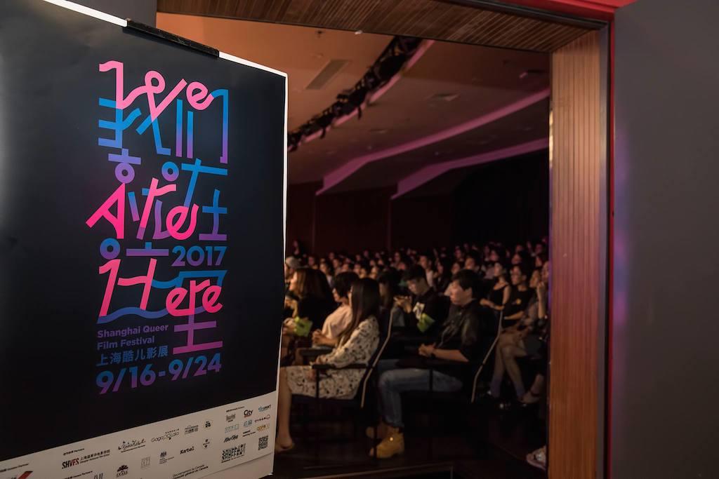 L'affiche du Shanghai Queer Film Festival. (Copyright : Alejandro Scott)