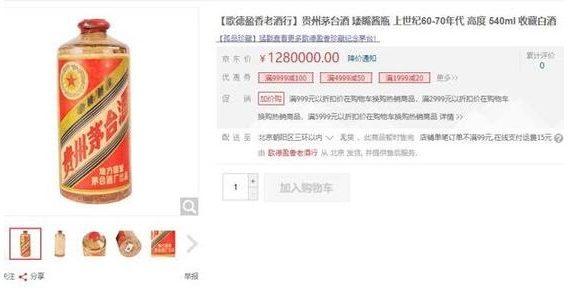 La bouteille de Maotai servie par le président chinois Xi Jinping à Kim Jong-un lors de leur rencontre en Chine, à Dalian en mars 2018. Le flacon d'alcool de sorgho fermenté avait alors été évalué à 1 280 000 yuans, plus de 160 000 euros. (Copie écran du Joongang Ilbo)