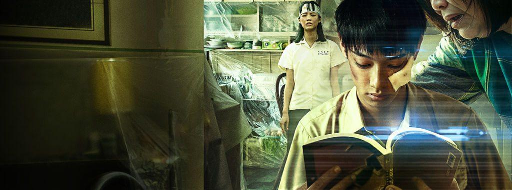 """Extrait de la série taïwanaise produite par Netflix """"on Children"""". (Source : Ready Steady Cut)"""