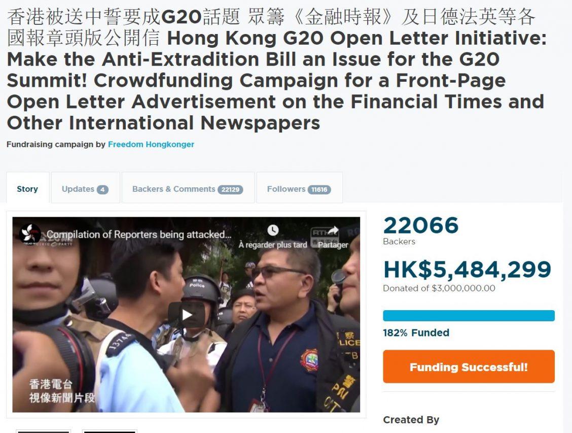 Capture d'écran de la page de crowdfunding ayant permis de récolter plus 5 millions de dollars honkgongais (environ 570 000 euros) afin de diffuser un appel contre le projet de loi d'extradition vers la Chine de l'exécutif de Hong Kong aux chefs d'États et de gouvernements présent au G20 d'Osaka le 28 juin 2019.