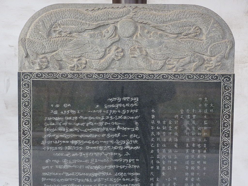 Réplique de la stèle de Galle, sur l'île de Ceylan, le Sri Lanka actuel, écrite en trois langues (1409). (Source : Wikimedias Commons)