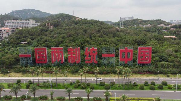 """""""Un pays, deux systèmes pour réunification la Chine"""" : slogan déployé à Xiamen et visible de l'autre côté du détroit de Taïwan. (Source : CGTN)"""