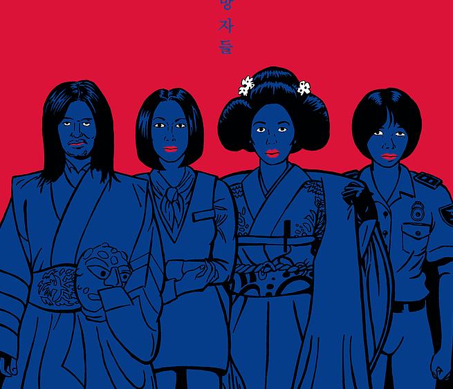 """Détail de l'affiche du ciné-club mensuel """"Les exilés du cinéma coréen"""", présenté par le Centre LGBTQI+ de Paris et d'Île-de-France, à partir du 9 octobre 2019 au cinéma Le Brady. (Source :Exilés du cinéma coréen)"""