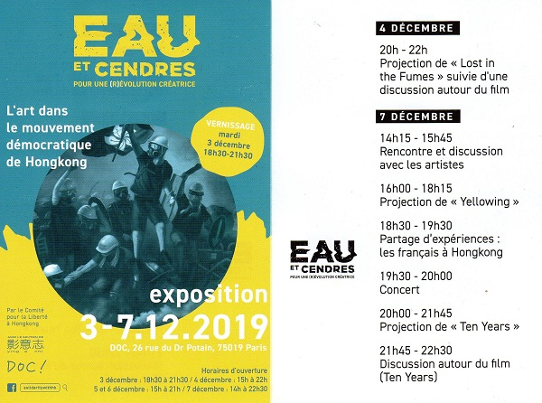 """Affiche de l'exposition """"Eau et cendres, pour (R)évolution créatrice"""" du 3 au 7 décembre à l'espace DOC! à Paris. (Crédit : DR)"""