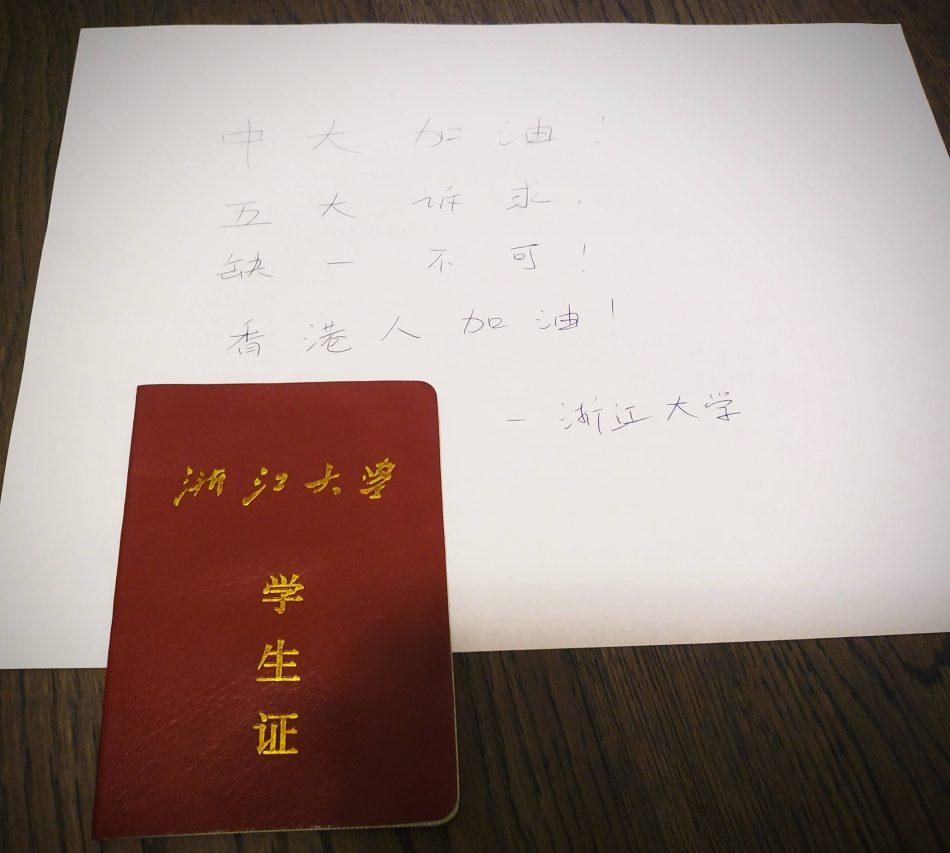 """Un étudiant de l'Université de l'Université du Zhejiang à Hangzhou : """"Allez les étudiants de CUHK ! Cinq demandes, pas une de moins ! Allez les Hongkongais !"""" CUHK : Chinese University of Hong Kong. Les """"Cinq demandes"""" sont les revendications des manifestants pro-démocratie à Hong Kong : le retrait total du projet de loi d'extradition, le retrait du terme """"émeutier"""" pour caractériser les manifestants, la libération et l'amnistie des manifestants emprisonnés, une enquête indépendante sur les violences policières, la démission de Carrie Lam accompagné du suffrage universel direct pour l'élection du Conseil législatif et du chef de l'exécutif hongkongais . (Source : Pincong)"""