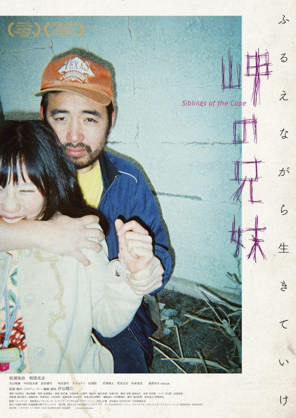 """""""Siblings of the Cape"""" est le premier long-métrage de Shinzo Katayama après dix ans passés en tant qu'assistant-réalisateur. (Crédit : DR)"""