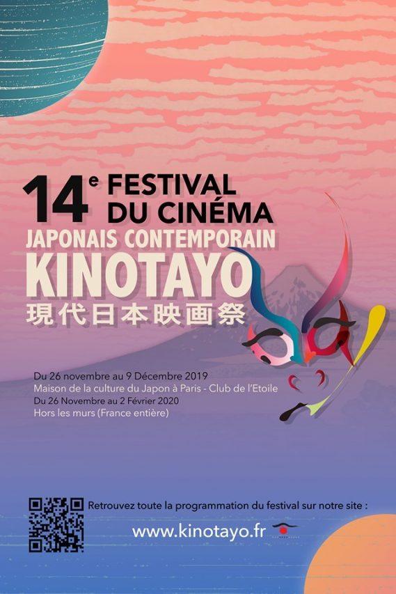 Le festival Kinotayo continue en province jusqu'au 2 février 2020. (Crédits : DR)