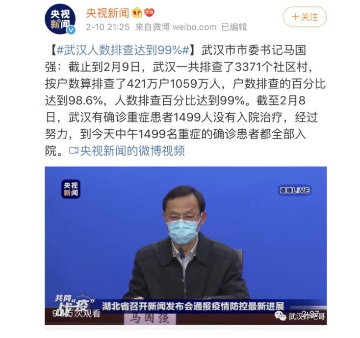 Le secrétaire général du Parti de Wuhan, Ma Guoqiang, annonce dans la presse officielle que jusqu'au 9 février 2020, la municipalité a contrôlé plus de 3 371 quartiers et villages, soit plus de 4 millions de familles, avec un taux d'examen individuel sur l'ensemble de la population à hauteur de 98,6 %. (Capture d'écran)