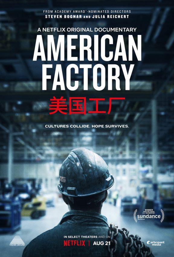 """Le documentaire américain """"American Factory"""" de Steven Bognar et Julia Reichert a reçu l'Oscar du meilleur documentaire en 2020. (Crédit : DR)"""