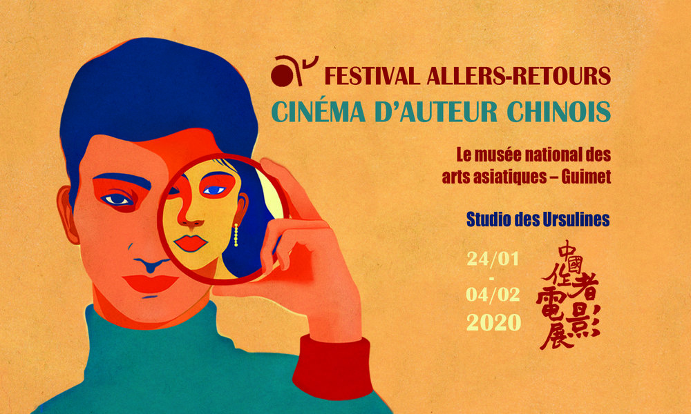 Affiche du Festival Allers-Retours, cinéma d'auteur chinois, du 24 janvier au 4 février 2020 à Paris. (Crédit : Festival Allers-Retours)