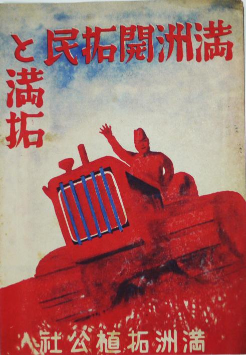 Affiche de propagande enjoignant les paysans japonais à s'installer en Mandchourie. (Source : Kogundou)
