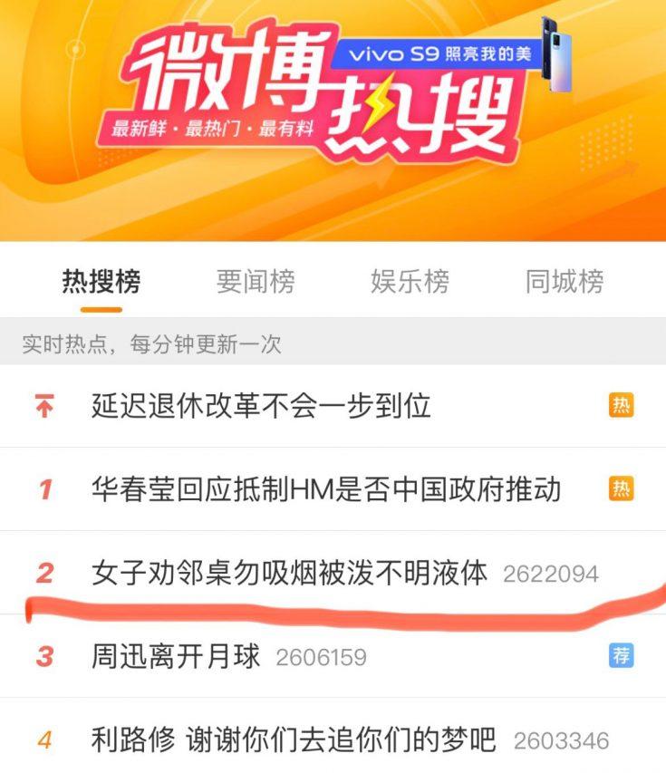 """Capture d'écran du classement des hashtags les plus partagés sur Weibo le 29 mars 2021 : celui de la vidéo de l'altercation postée par Xiao Meili arrive en troisième position (#女子劝邻桌勿吸烟被泼不明液体, """"femme qui demande à son voisin de table de ne pas fumer et qui se prend un liquide non identifié""""). (Source : China Digital Times)"""