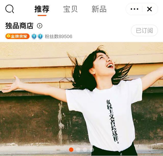 """Page d'accueil de la boutique en ligne sur Taobao où Xiao Meili vendait notamment la série de T-shirts qu'elle a créée avec l'inscription : """"Voici à quoi ressemble une féministe"""". Entre 2014 et 2020, 2 000 exemplaires ont été vendus. (Source : Huishang)"""