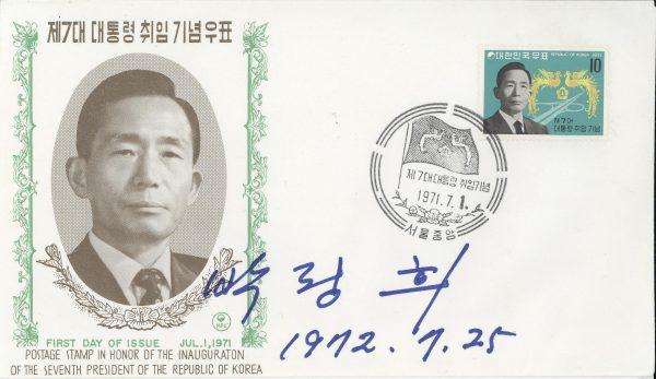 Carte commémorative de l'investiture de Park Chung-hee à la présidence de la République de Corée en 1971 après sa troisième élection. (Source : Artsandculture)