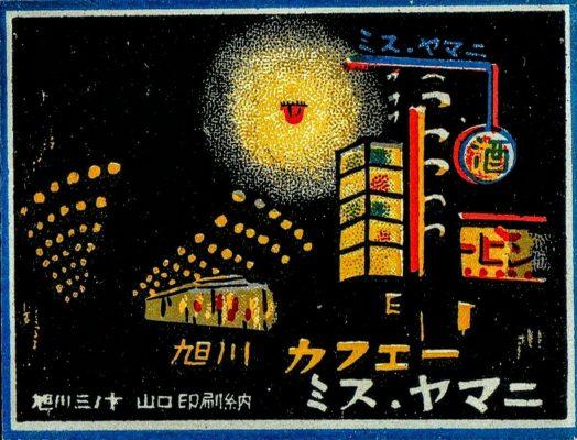 Boîte d'allumettes japonaise dans les années 1920. (Crédit : DR)